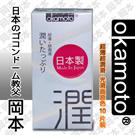 岡本okamoto City - Ultra Smooth極潤型保險套/衛生套10入裝