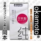 岡本okamoto City - Natural清純型保險套/衛生套10入裝