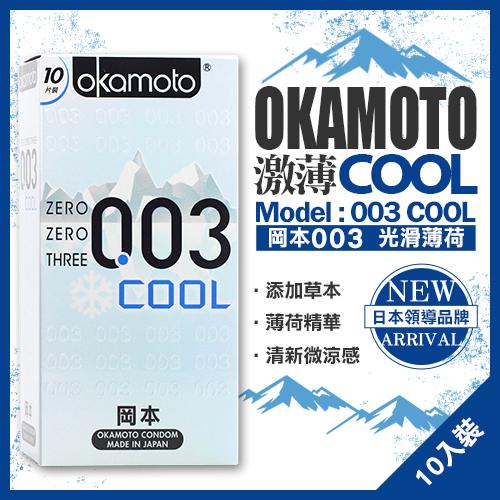 岡本okamoto 003 COOL極薄衛生套10片