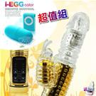 i-EGG 20頻防水靜音遙控跳蛋+5X12段(伸縮式)變頻滾珠按摩棒