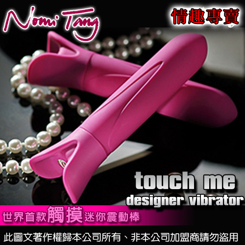 德國Nomi Tang-touch me智能觸控式迷你按摩棒