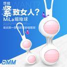 DMM-MiLa 凱格爾縮陰剌激訓練矽膠球