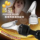 【BAILE】POWER HEAD‧大AV女優系列按摩棒 - 舔豆﹝專用爽刷潮吹配件﹞