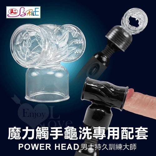 【BAILE】POWER HEAD‧魔力觸手龜洗專用配套 - 男士持久訓練大師﹝透明色﹞