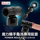 【BAILE】POWER HEAD‧魔力觸手龜洗專用配套 - 男士持久訓練大師﹝黝黑﹞