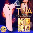 蒂娜 吮吸挑逗加溫10段變頻USB充電吞吐按摩棒-粉