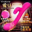 香港Nalone-愛豆Idol 智能加溫7段變頻旋轉軟刺G點按摩