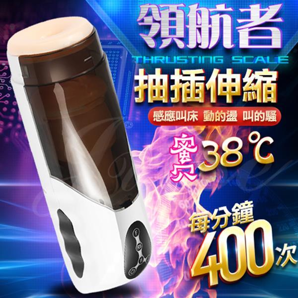 領航者 智能加溫活塞全自動伸縮抽插語音吸盤自慰杯