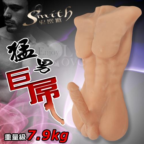 史密斯‧美國猛男巨屌自慰器 - 重量級7.9Kg