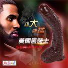 【BAILE】美國黑騎士‧SEX Penis 超大尺寸模擬吸盤威猛陽具﹝棕色﹞ 按摩棒