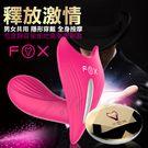(2018除舊換新)英國FOX-萌狐無線靜音遙控穿戴按摩棒