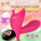 英國FOX-萌狐2 智能加溫聲控 無線靜音遙控穿戴按摩棒