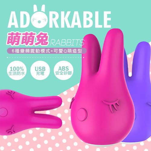 (門市熱賣中)萌萌兔 6段變頻USB充電矽膠防水震動器