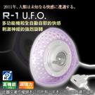 日本原裝進口-R1 U.F.O 美乳迴旋電轉器