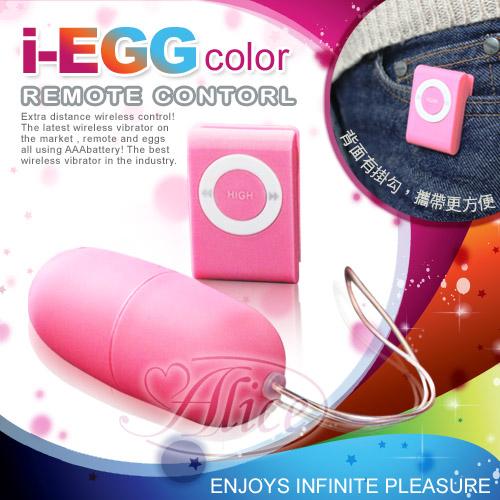 情趣用品-(免運商品)i-EGG-我的顏色我做主 20頻防水靜音遙控跳蛋-粉(台北小資女孩:小咪分享開箱文)