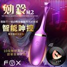 英國FOX-勉鈴M2 10段變頻聲控遙控跳蛋-紫