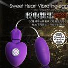悅心LOVE EGG-20段變頻USB充電強力震動跳蛋