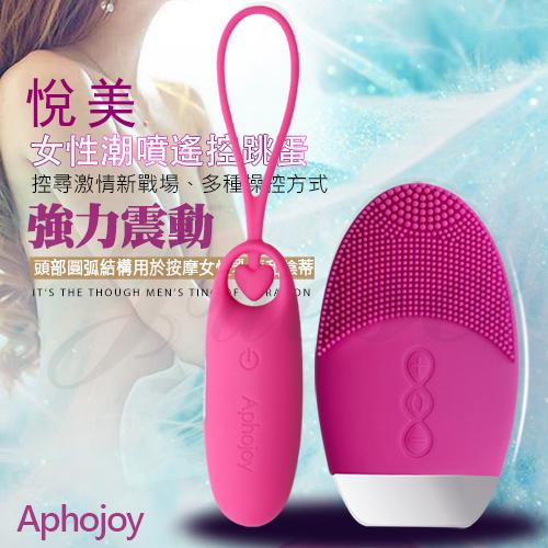 Aphojoy-悅美 7段變頻雙控刺激陰蒂遙控震動器