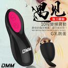 DMM-遇見 10段變頻強力震動矽膠跳蛋-G乳黑