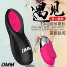 DMM-遇見 10段變頻強力震動矽膠跳蛋-靈唇紅