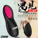 DMM-遇見 10段變頻強力震動矽膠跳蛋-靈蛋黑