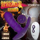 香港Nalone-萌躂躂2 GIGI2 7段變頻震動無線遙控穿戴棒-紫色-磁吸充電加溫款