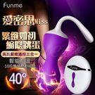 香港Funme-愛密思Miss 10段變頻智能加溫震動矽膠縮陰球-紫