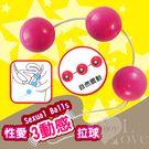 【BAILE】Sexual Balls 性愛3動感縮陰拉球