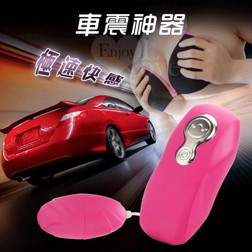 車震神器 - 極速快感10段變頻跳蛋