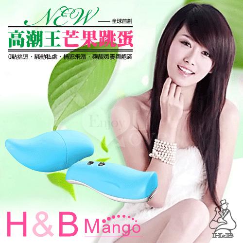 情趣用品-新北三重-珮瑜-被操控的羞澀--H&B Mango 企鵝系列‧高潮王芒果遙控跳蛋-水藍-內有開箱文
