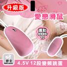 (免運商品)台北學生妹小亞喜歡上自愛的FU-12段變頻升級版跳蛋 (粉紅/紫色)(內有開箱文)