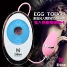 Dibe-一觸即發 20段變頻智能觸控防水靜音跳蛋(粉紅)