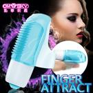 (加購優惠價)omysky-魔指誘惑陰蒂G點手指震動器