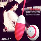 MOSHA萌莎-智能雙控變頻無線遙控跳蛋-波浪型