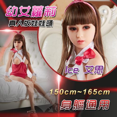 幼女蘿莉真人版‧全實體娃娃頭部 - Ice 艾思﹝150~165cm 身軀通用﹞