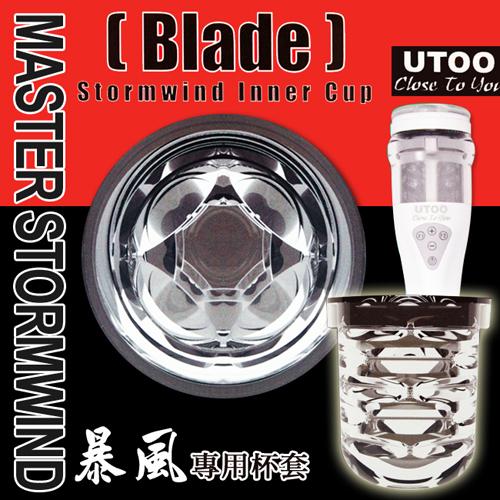 香港UTOO-暴風旋轉機-替換專用杯 - Blade紅