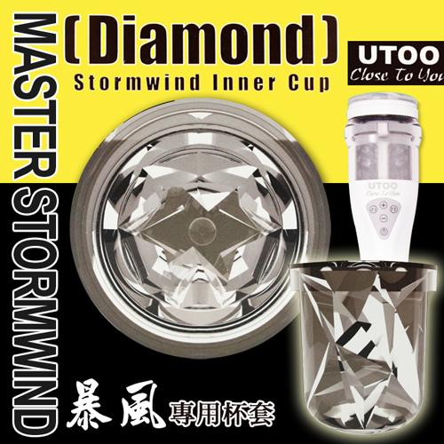 香港UTOO-暴風旋轉機-替換專用杯 - Diamond黃