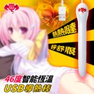 【香港久興】46度智能恆溫USB導熱棒 - 給予母體般溫暖﹝自慰器飛機杯通用﹞
