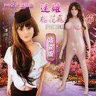 迷姬‧小澤晴子 半實體仿真一體式無縫充氣娃娃﹝站姿 - 開腿正常體﹞