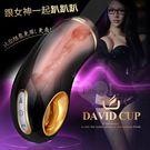 David CUP 大衛杯 真實膚質30變化變頻震動USB充電爆爽杯