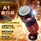UNIMAT A1盧克杯﹝5頻重力伸縮+感應伸縮+語音發聲+免提吸盤+一鍵爆發﹞