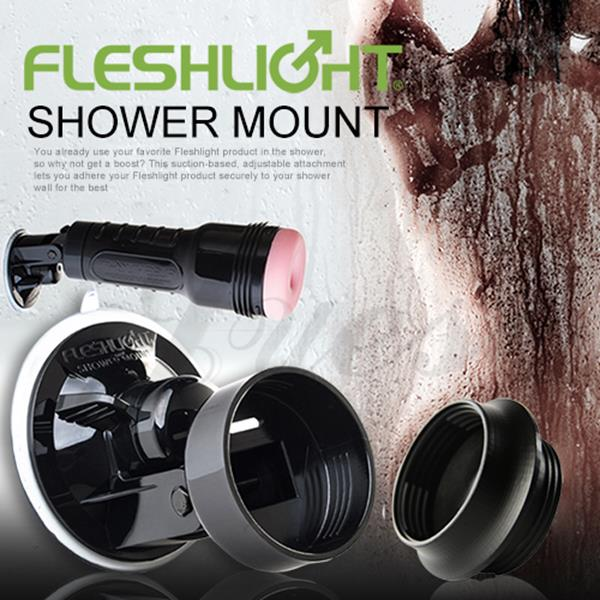 美國Fleshlight-Shower Mount 手電筒固定器