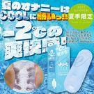 JU-C COOL -2度C爽快感【夏季限定】非貫通自慰套