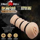 CARZY BULL-可人寶貝 3D通道多層褶皺三環緊握自慰器-附矽膠環 自慰杯.飛機杯.自慰套