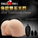 CARZY BULL-美淫情人 3D通道多層褶皺雙穴美臀震動自慰器-附跳蛋 自慰杯.飛機杯.自慰套