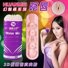 (任選買1送1)【香港久興】HUANMEI‧幻魅陰唇 - 盡享3D複雜仿真肉腔