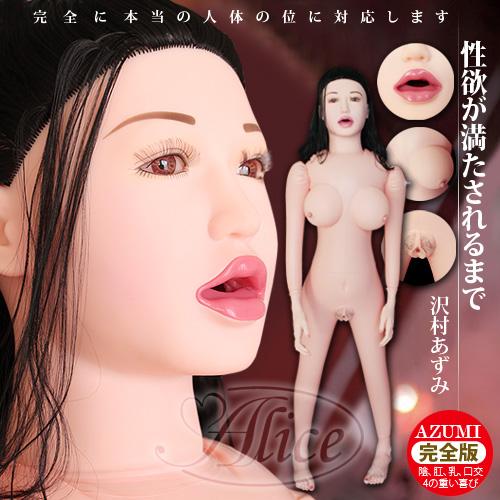 情趣用品-真! 午夜情人 - 澤村的援助交際 - 仿真臉部+固定式陰部 (終極版) 可乳交/口交/陰交 手腳矽膠製充氣娃娃