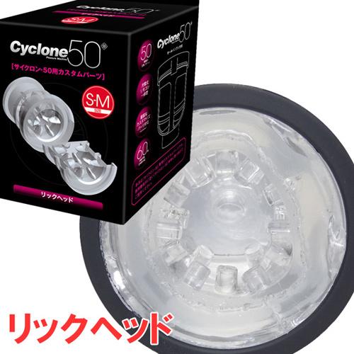 日本AMRS*Cyclone50超高速旋風機專屬配件內裝杯體【里克頭】