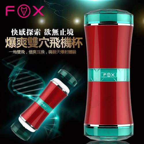 (阿性聖誕慶)英國FOX-小腰 雙穴貫通超爽飛機自慰杯(陰唇+肛門)-紅