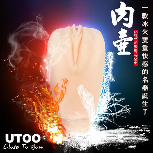 香港UTOO-肉壺 冰火五重天真人膚質雙重快感貫通名器
